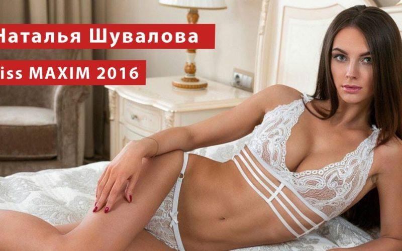 Наталья Шувалова — победительница Miss MAXIM 2016